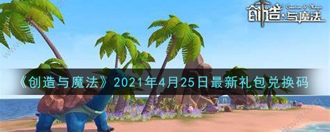 《创造与魔法》2021年4月25日最新礼包兑换码