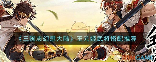 《三国志幻想大陆》王元姬武将搭配推荐