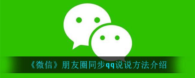 《微信》朋友圈同步qq说说方法介绍