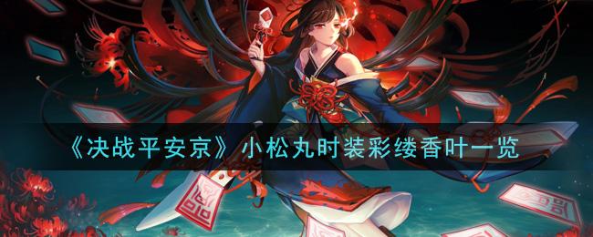 《决战平安京》小松丸时装彩缕香叶一览