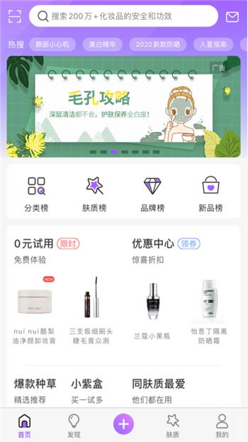 《美丽修行》查化妆品成分方法介绍