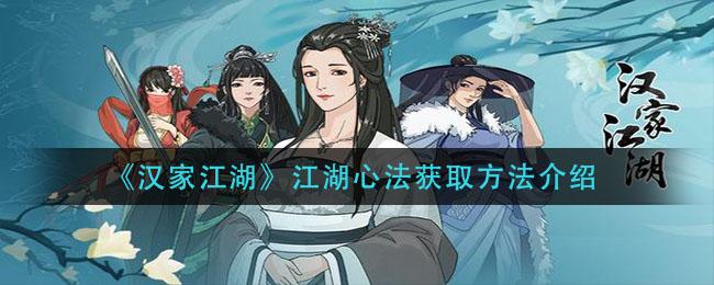 《汉家江湖》江湖心法获取方法介绍