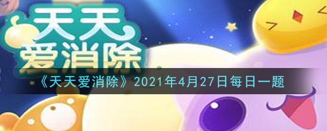 《天天爱消除》2021年4月27日每日一题