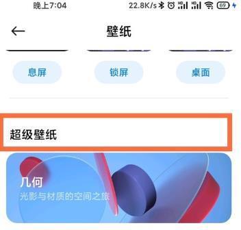小米11pro超级壁纸更换方法介绍