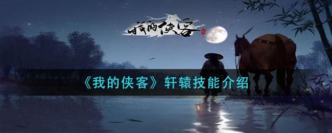 《我的侠客》轩辕技能介绍