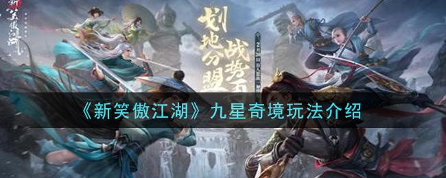 《新笑傲江湖》九星奇境玩法介绍