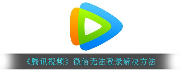 《腾讯视频》微信无法登录解决方法