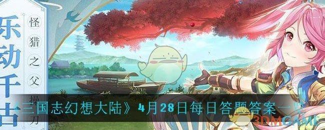 《三国志幻想大陆》4月28日每日答题答案一览