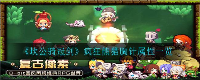 《坎公骑冠剑》疯狂熊猫胸针属性一览