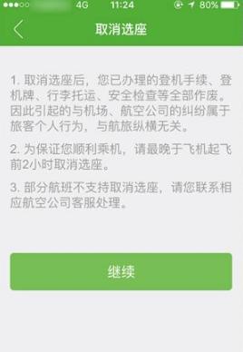 《航旅纵横》取消值机选座方法介绍