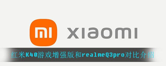 红米K40游戏增强版和realmeQ3pro对比介绍