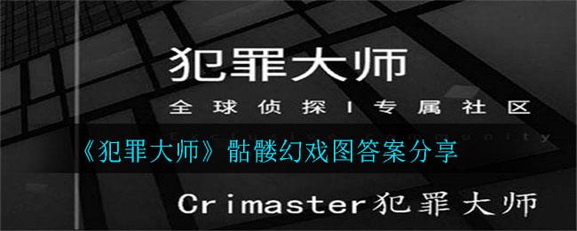 《犯罪大师》骷髅幻戏图答案分享