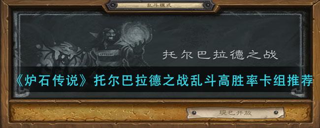 《炉石传说》托尔巴拉德之战乱斗高胜率卡组推荐