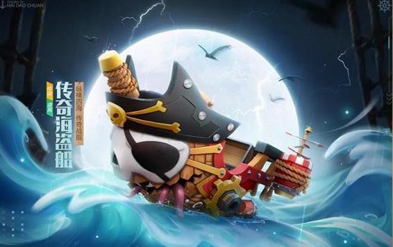 《跑跑卡丁车手游》传奇海盗船强度介绍