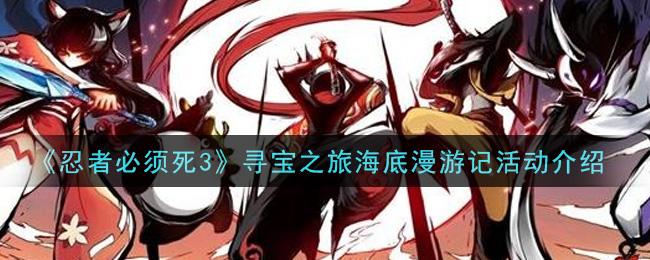 《忍者必须死3》寻宝之旅海底漫游记活动介绍