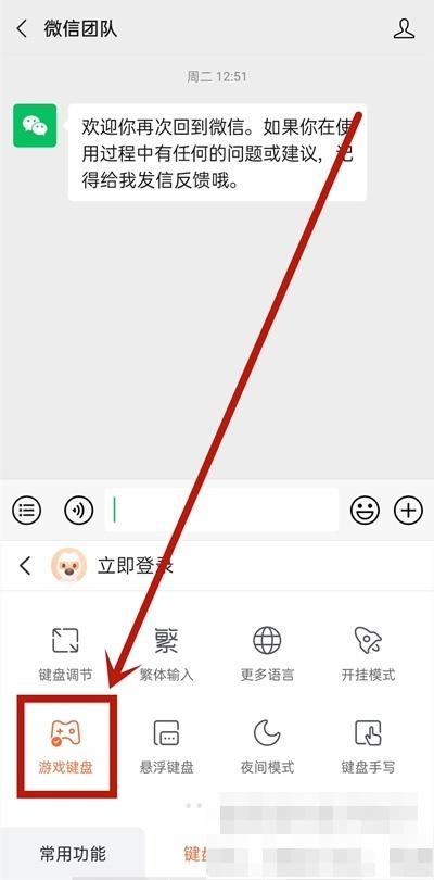 《搜狗输入法》游戏键盘设置方法介绍