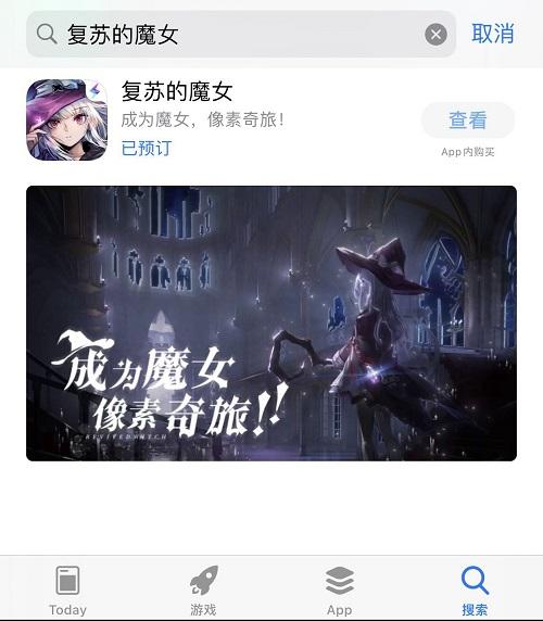 《复苏的魔女》iOS预订今日开启!预计今年6月上线