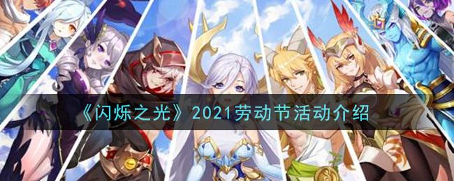 《闪烁之光》2021劳动节活动介绍