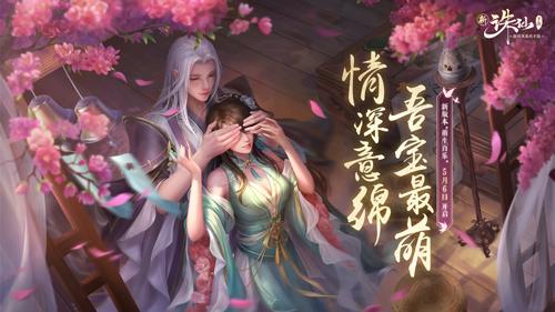 """情深意绵吾宝最萌 新《诛仙》手游新版""""萌生百乐""""5.6上线"""