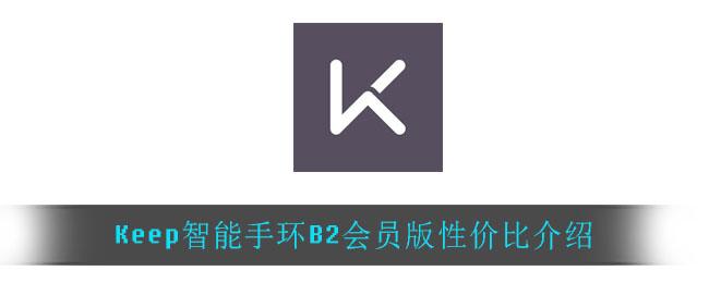 Keep智能手环B2会员版性价比介绍