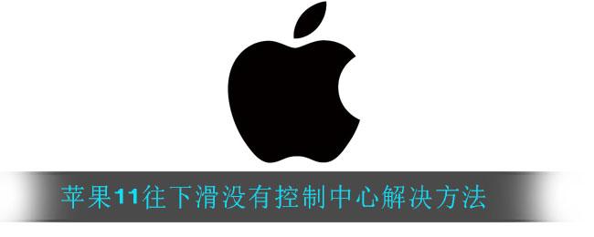 苹果11往下滑没有控制中心解决方法