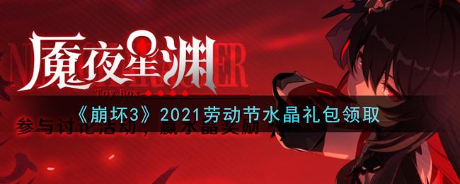 《崩坏3》2021劳动节水晶礼包领取