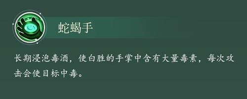 梁山第一密探 白日鼠•白胜水浒卡首曝