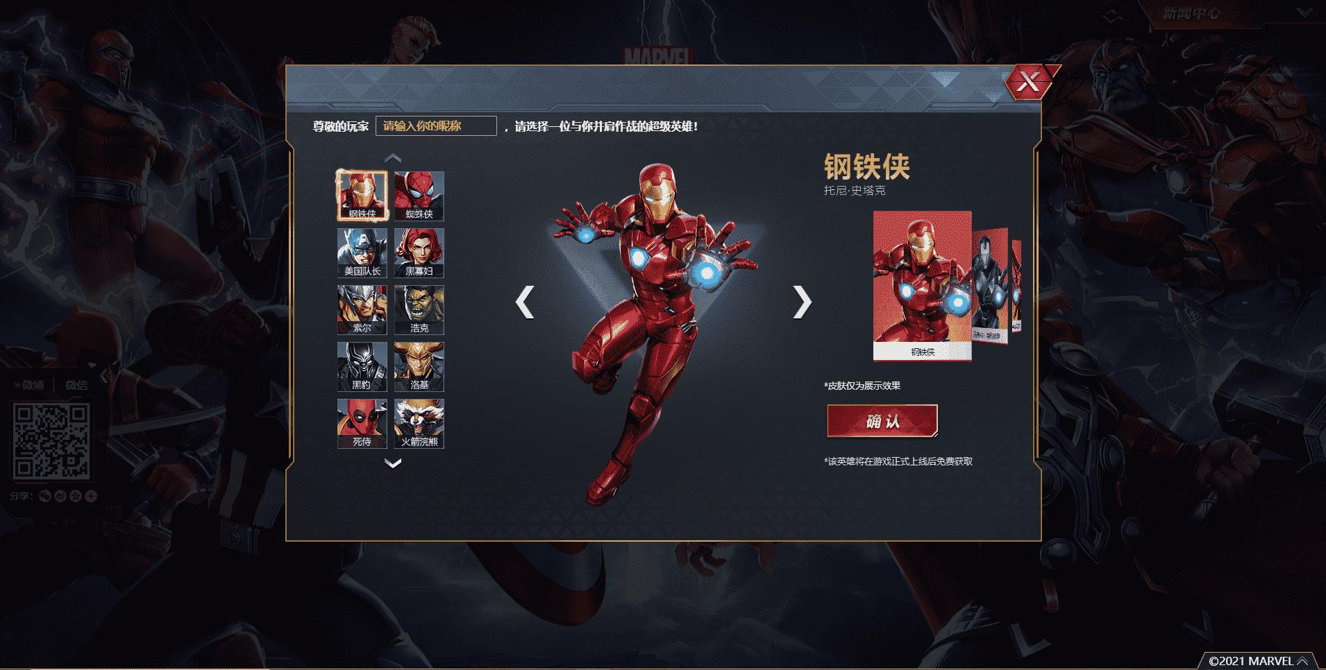 《漫威超级战争》预约开启,解锁你最喜爱的超级英雄!