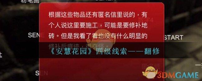 《孙美琪疑案:安慧花园》四级线索——翻修