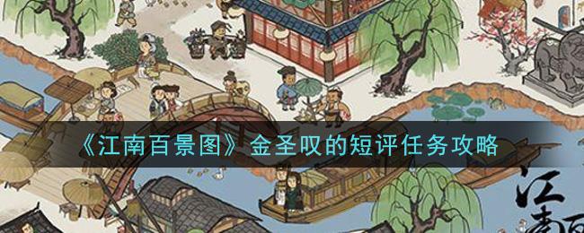 《江南百景图》金圣叹的短评任务攻略