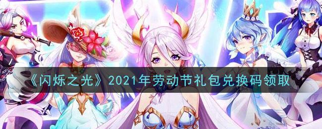 《闪烁之光》2021年劳动节礼包兑换码领取