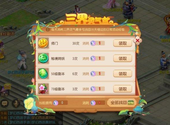 三界大业精于勤,《梦幻西游》手游五一首周活动介绍!
