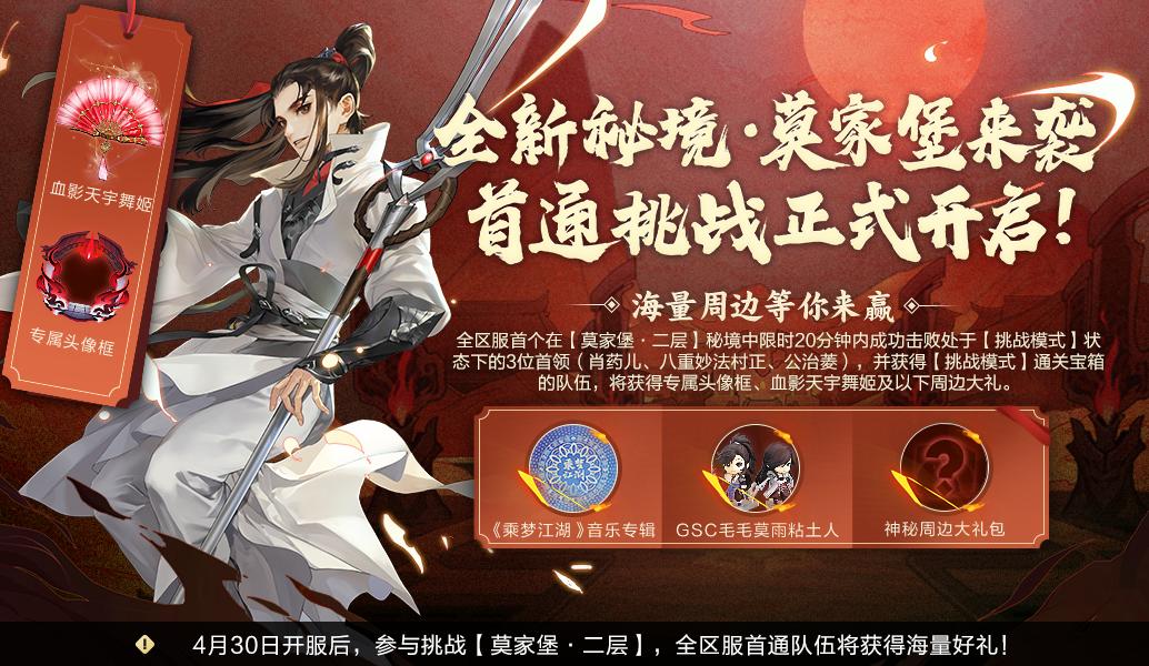 《剑网3:指尖江湖》全新秘境莫家堡火爆上线 运营活动立夏正式开启