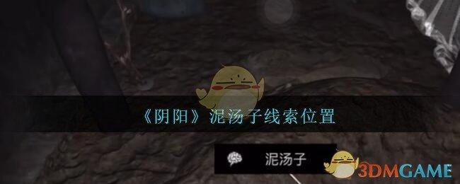 孙美琪疑案第七季阴阳泥汤子在哪里-阴阳dlc泥汤子线索位置(图文)