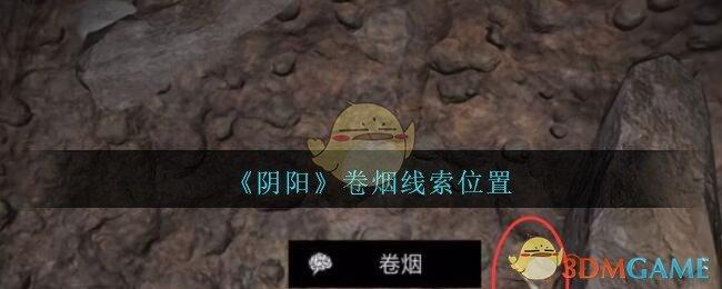 孙美琪疑案第七季阴阳卷烟在哪里-阴阳dlc卷烟线索位置(图文)
