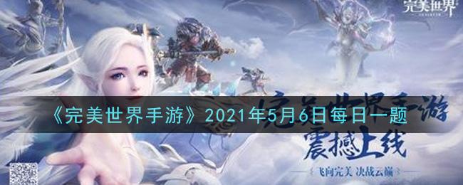 《完美世界手游》2021年5月6日每日一题