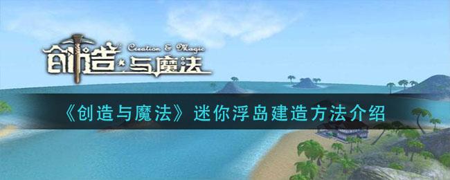 《创造与魔法》迷你浮岛建造方法介绍