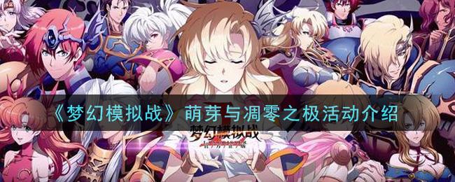 《梦幻模拟战》萌芽与凋零之极活动介绍