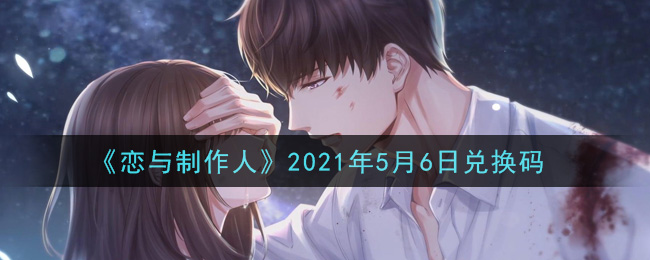 《恋与制作人》2021年5月6日兑换码