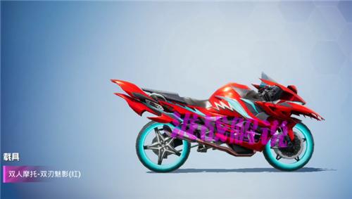 《和平精英》双刃魅影摩托车兑换码大全