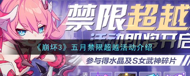 《崩坏3》五月禁限超越活动介绍