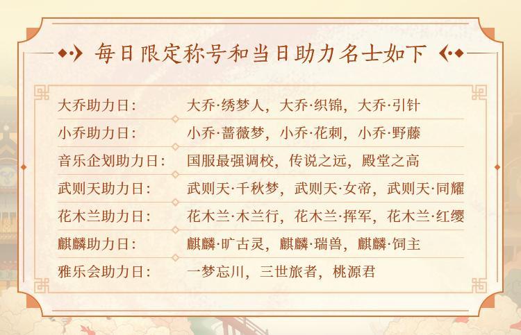 《忘川风华录》手游满月庆歌会视频曝光!梦华雅乐·邀君桃源~