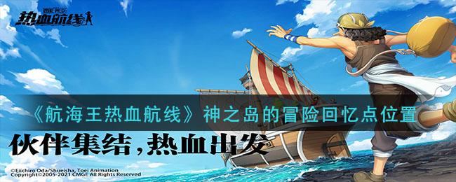 《航海王热血航线》神之岛的冒险回忆点位置