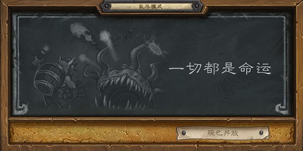 《炉石传说》乱斗一切都是命运玩法介绍