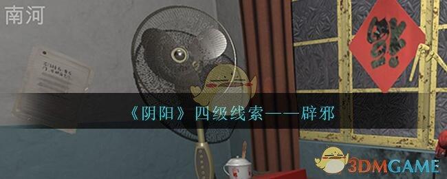 《孙美琪疑案:阴阳》四级线索——辟邪