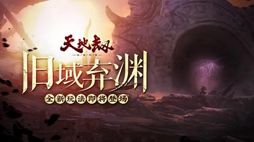 《天地劫:幽城再临》旧域重现限时活动介绍