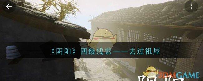 《孙美琪疑案:阴阳》四级线索——去过祖屋