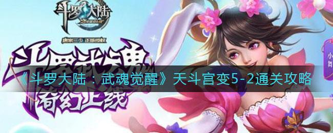 《斗罗大陆:武魂觉醒》天斗宫变5-2通关攻略