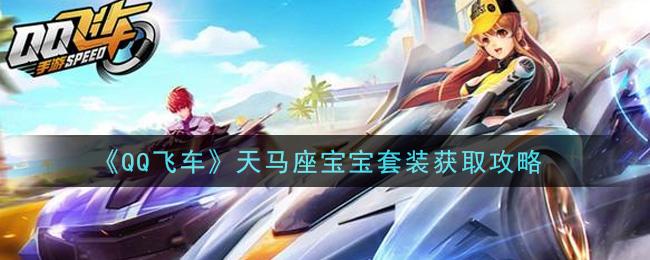 《QQ飞车》天马座宝宝套装获取攻略