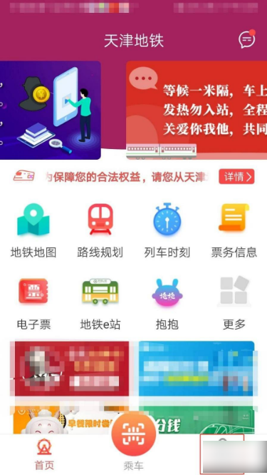《天津地铁》修改绑定手机号方法介绍